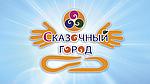 ВНИМАНИЕ! Зимний фестиваль Сказочный город в Киеве! :)