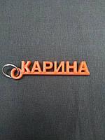 Брелок с именем Карина ( оранжевый )