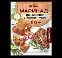 """Приправа маринад для свинини з часником і травами 30 г  ТМ """"Впрок"""""""