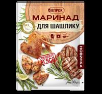 """Приправа маринад для шашлику 30 г  ТМ """"Впрок"""""""