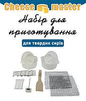 Набор  для приготовления твердых сыров