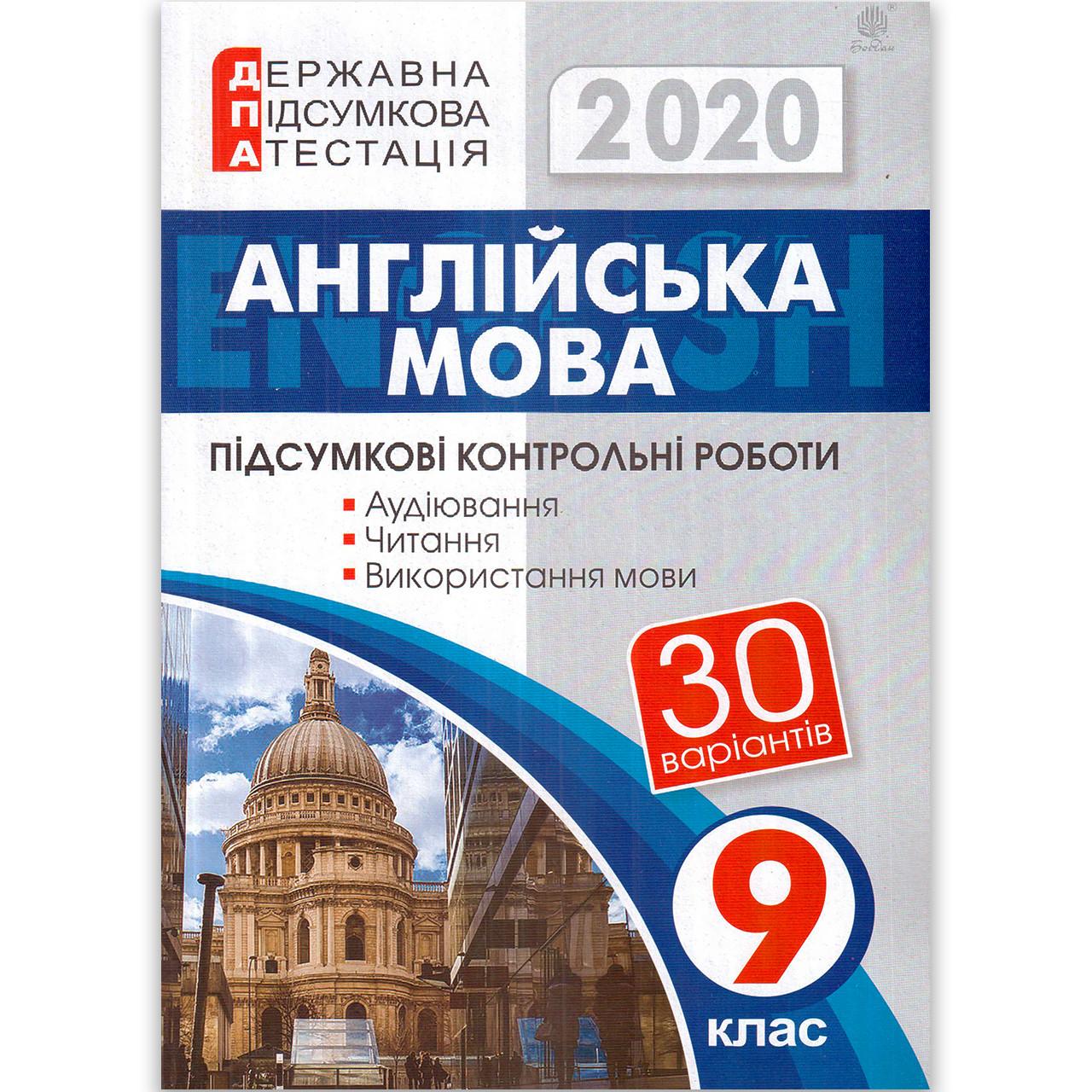 ДПА 9 клас 2020 Англійська мова Авт: Андрієнко А. Вид: Богдан