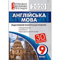 ДПА 9 клас 2020 Англійська мова Авт: Андрієнко А. Вид: Богдан, фото 1