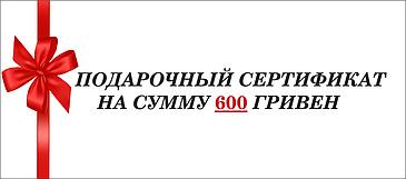 Сертификат на монтаж - 600 грн!