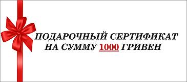 Сертификат на монтаж - 1000 грн!