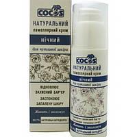 Натуральный ламеллярный ночной крем для чувствительной кожи