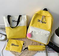 Набор рюкзаков желтого цвета 4в1