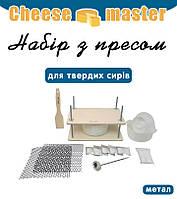 Набор с прессом для твердых сыров (металл.напр.)