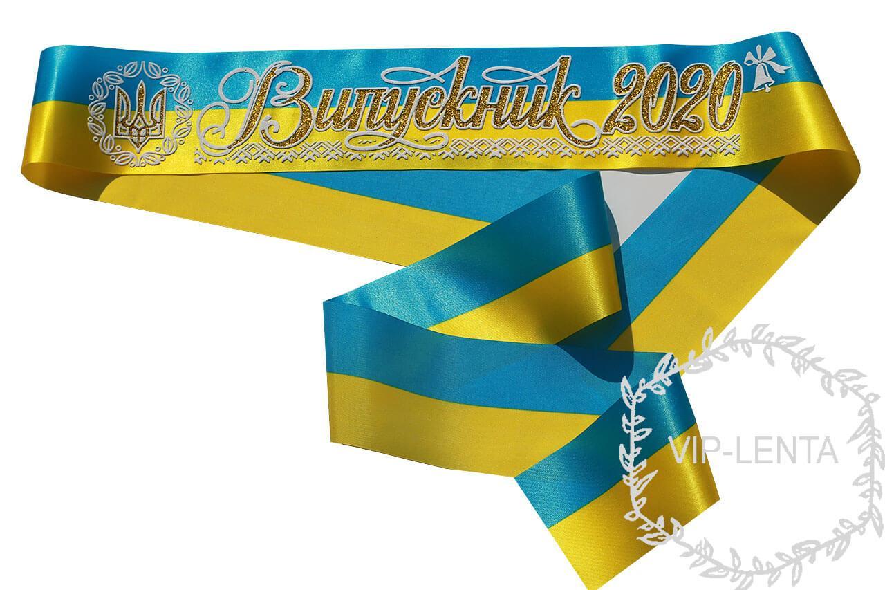 Желто-голубая лента выпускник  с гербом
