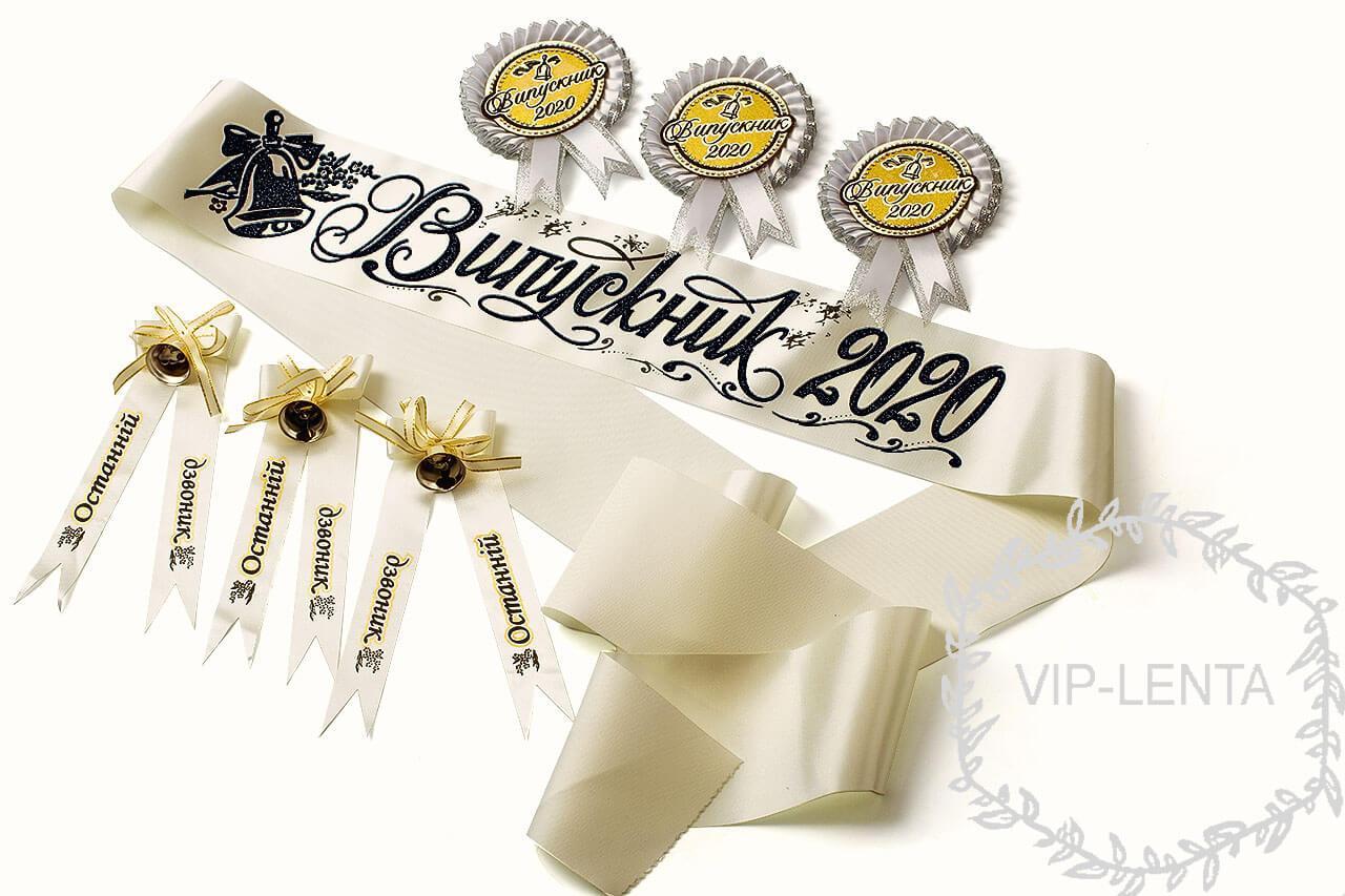 Выпускные ленты цвета шампань с черным
