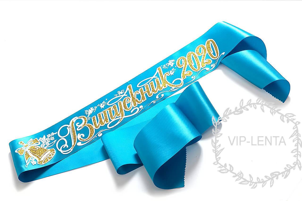 Блакитні випускні стрічки на випускний