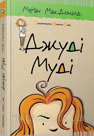 Дитяча книга Джуді Муді Для дітей від 6 років