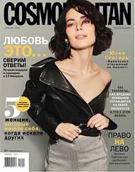 Cosmopolitan журнал Космополитен №02 февраль 2020