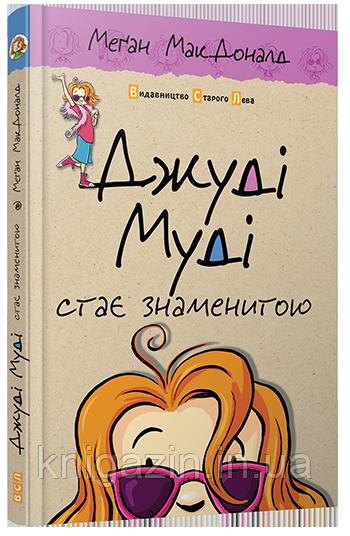 Дитяча книга Джуді Муді стає знаменитою Для дітей від 6 років