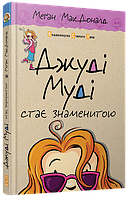 Дитяча книга Джуді Муді стає знаменитою Для дітей від 6 років, фото 1