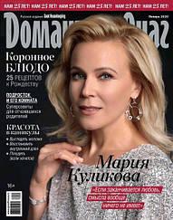 Журнал Домашний Очаг №1 январь 2020