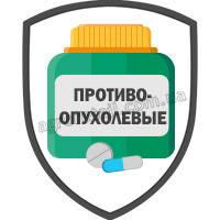 Препараты для лечения опухолей у животных