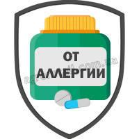 Препараты для лечения аллергии, зуда и грибковых заболеваний животных (Антигистаминные)
