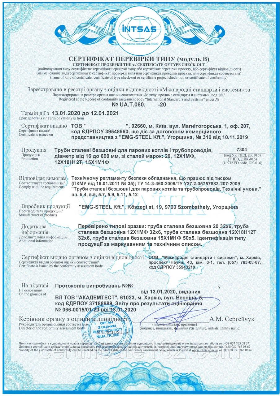 Сертифікація труб сталевих безшовних для парових котлів і трубопроводів