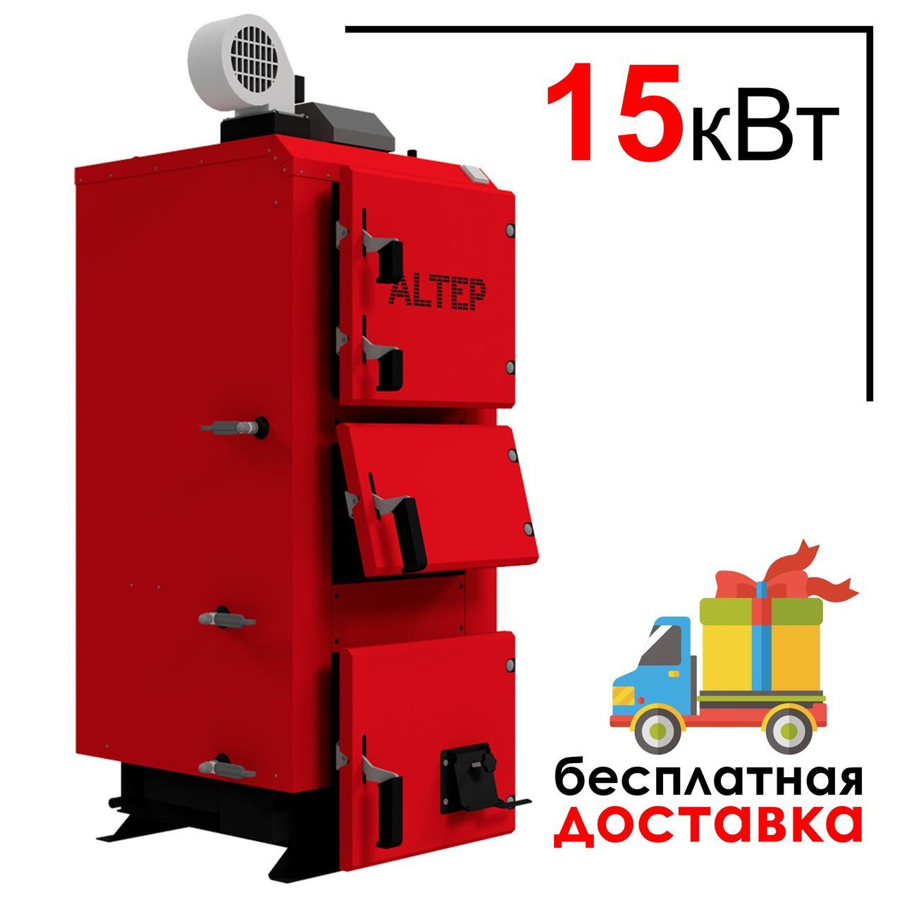 Твердотопливный котел Альтеп Duo Plus (КТ-2Е) 15 кВт