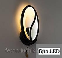 Бра светодиодное led настенный светильник 9W 18090 LED со сменой цветовой температуры