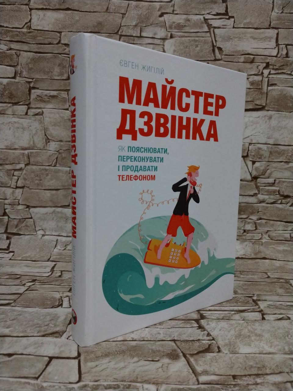 """Книга """"Майстер дзвінка. Як пояснювати, переконувати і продавати телефоном"""" Євген Жигілій"""
