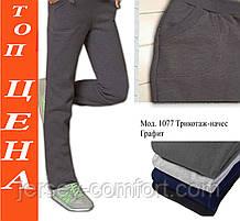 Штаны,брюки  женские утепленные трикотажные.   Мод. 1079.Брюки трикотаж начес.