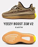 Кроссовки Adidas Yeezy Boost 350 V2 Earth (реплика)