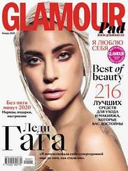 Glamour журнал Гламур №01 январь 2020