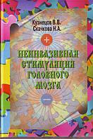 Неинвазивная стимуляция головного мозга  Кузнецов В.В., Скачкова Н.А. (2016)