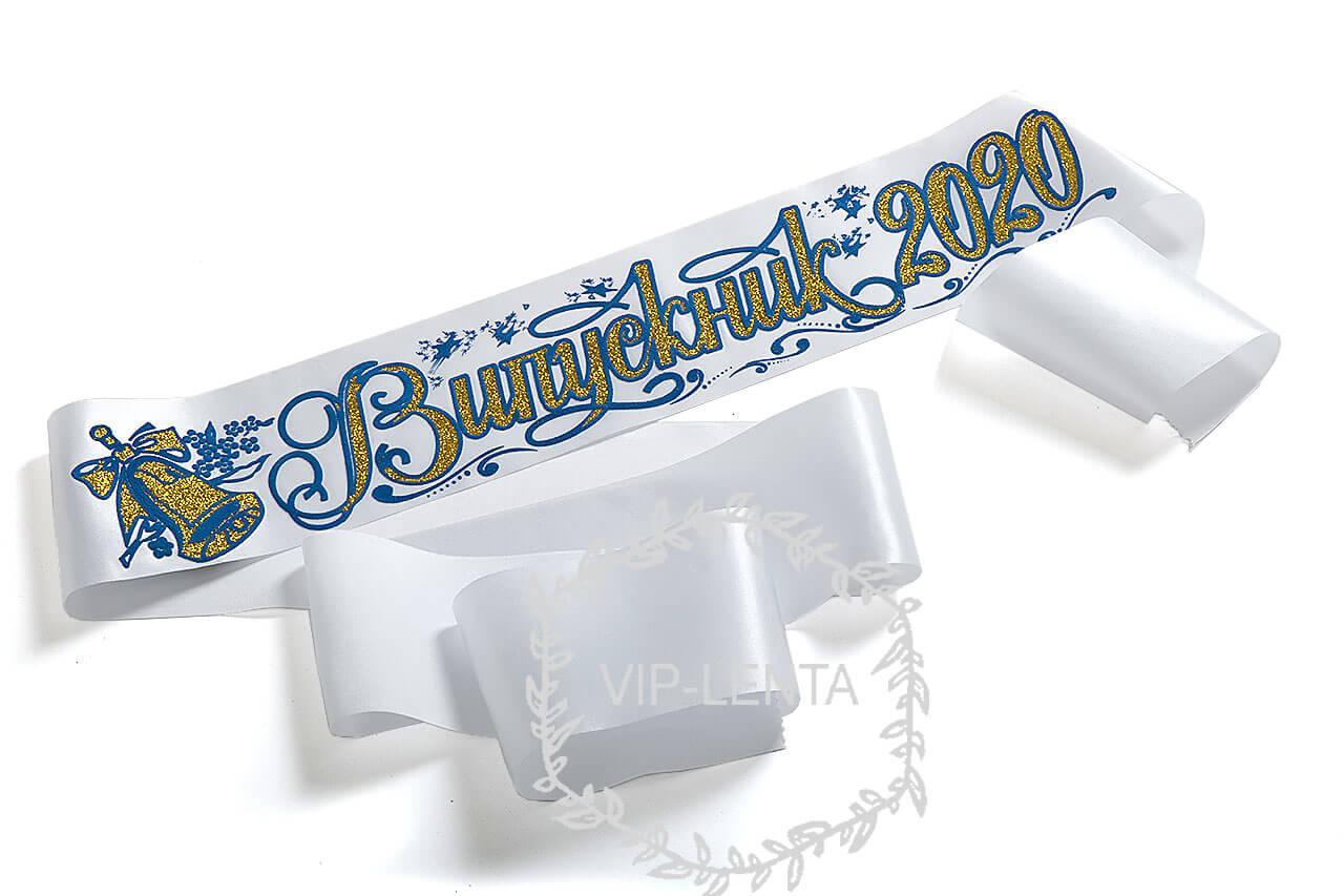 Біла стрічка випускник з синім рельєфним зображенням