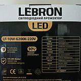 Светодиодный прожектор 10W LEBRON, фото 4