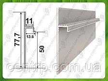 Скрытый алюминиевый плинтус 50 мм LED (анодированный)