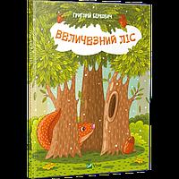 Книжка Величезний ліс, Г. Беркович