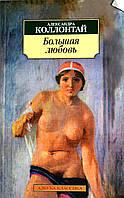"""Александра Коллонтай """"Большая любовь""""  Мелодрама, фото 1"""