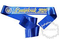 Синя стрічка випускник з гербом