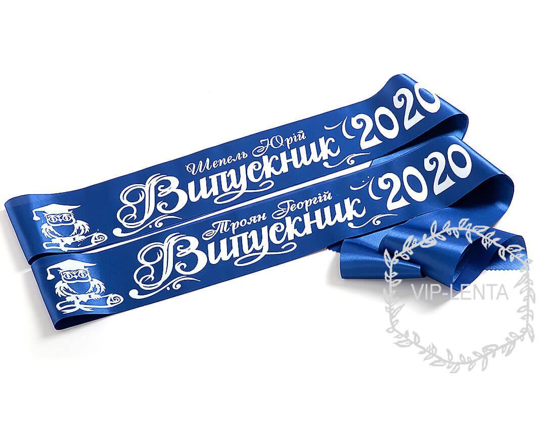 Синяя лента именная белым нанесением