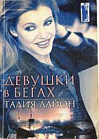 """Талия Лайон """"Девушки в бегах""""  Мелодрама, фото 1"""