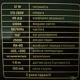 Светодиодный светильник с датчиком движения 12W LEBRON, фото 4
