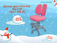 Ортопедические детские кресла для школьника Evo-Kids Mio-2