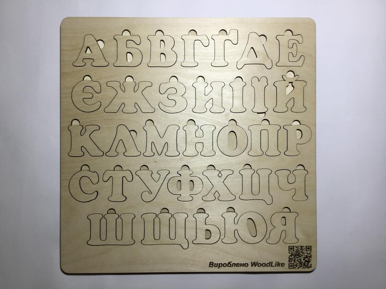 Абетка-пазл (русский)