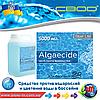 Профессиональные средства для бассейнов algaecide и silver life