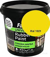 Краска для ульев, резиновая универсальная ТМ Farbex. Желтая - 1,2 кг