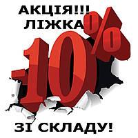 ЛІЖКА МАРАНТА та ВІОЛА зі знижкою 10%