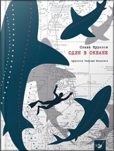 Один в океане. Автор Слава Курилов