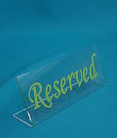 Табличка на стол RESERVED прозрачная