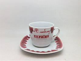 """Фарфоровая чашка с блюдцем """"Я люблю Україну"""", 200мл."""