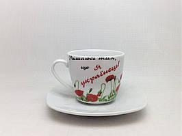 """Фарфоровая чашка с блюдцем """"Я українець"""", 200мл."""