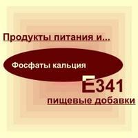 Трикальцийфосфат пищевой  Е341(iii)
