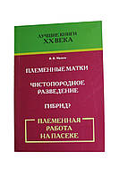 Книга «Племенная работа на пасеке» Малков В.В.